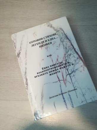 book-bezinska2