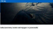 psiholog-sofia-blagoevgrad-hazart-dirbg