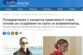 psiholog-sofia-blagoevgrad-hazart-plovdiv