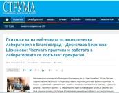psiholog-sofia-blagoevgrad-struma-psiholaboratoriq