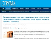 psiholog-sofia-blagoevgrad-struma.bg
