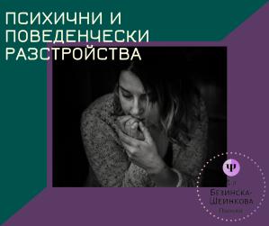 psihichni-povedencheski-razstroistva-psiholog-bezinska-blagoevgrad-sofia