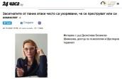 24-chasa-intervu-bezinska-sheinkova-psiholog